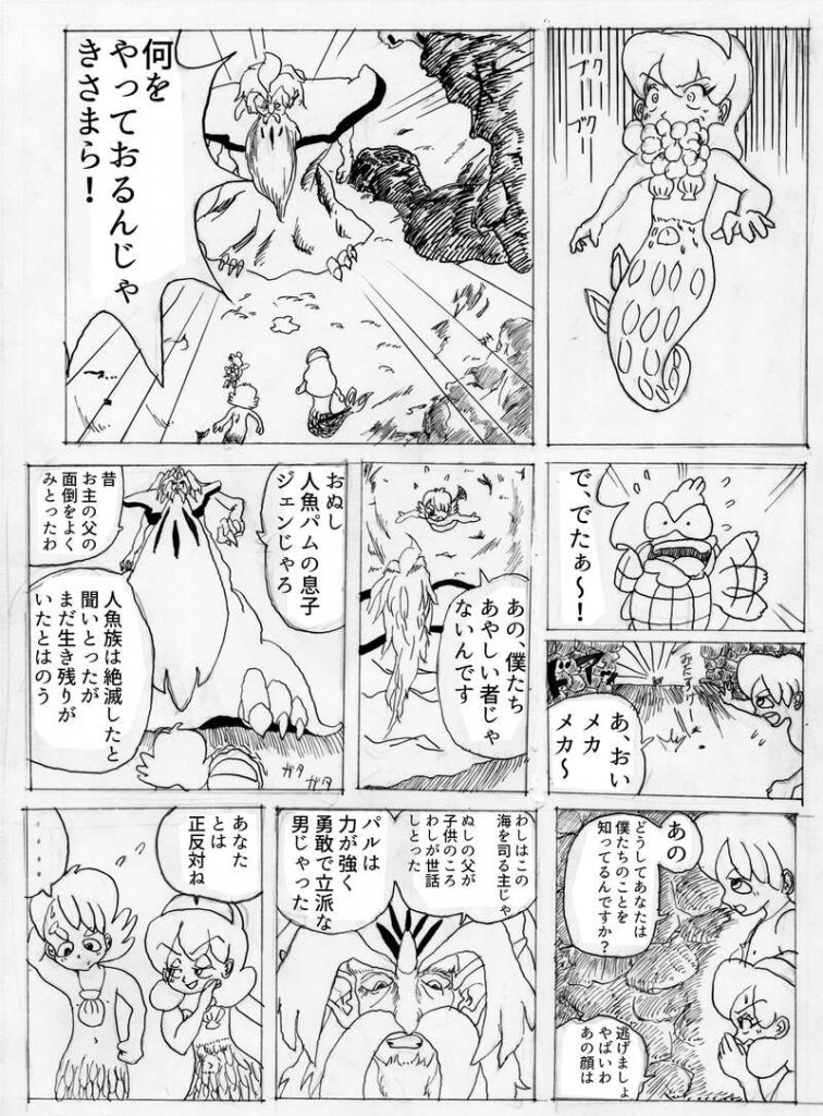 漫画,無料,人魚