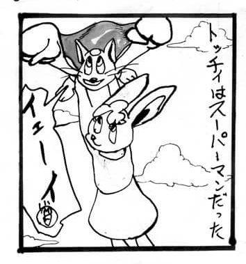 トッチィの正体の1ページ漫画の一コマ