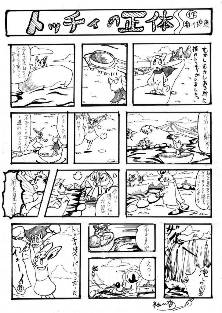 トッチィの正体の1ページ漫画