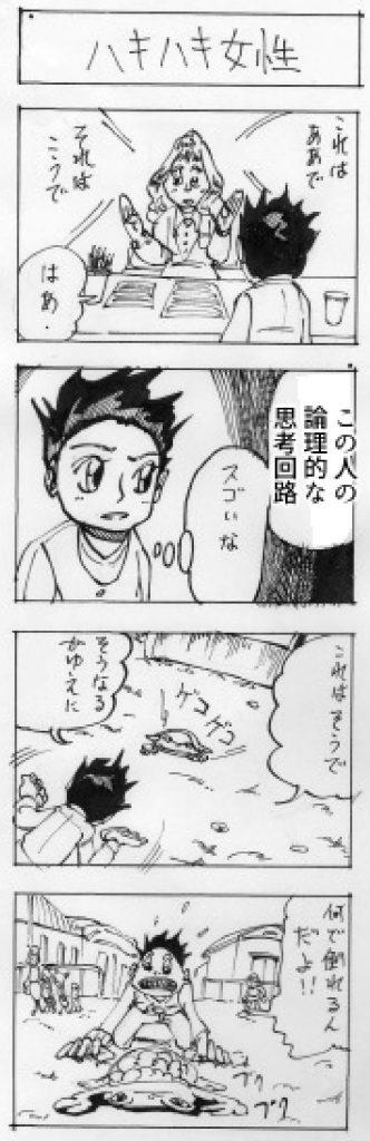 四コマ漫画「ハキハキ」