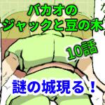 ジャックと豆の木,アニメ,漫画