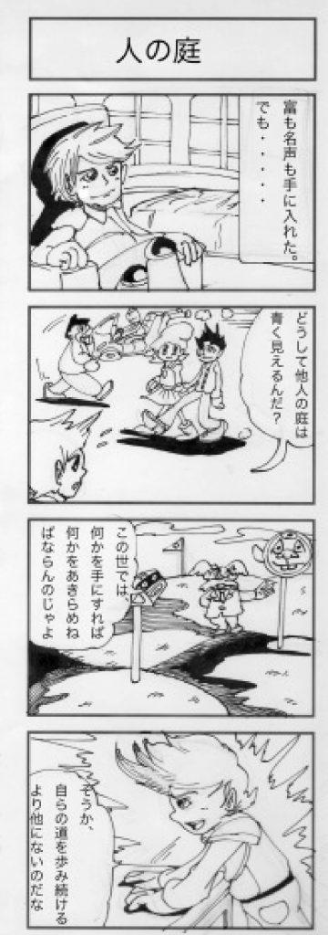 4コマ漫画「人の庭」