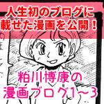 人生初のブログに載せた漫画を公開のサムネイル画像