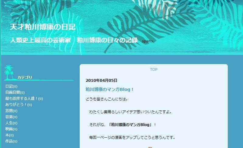 Seesaaブログに粕川博康が初めて漫画を載せた時の記事画像
