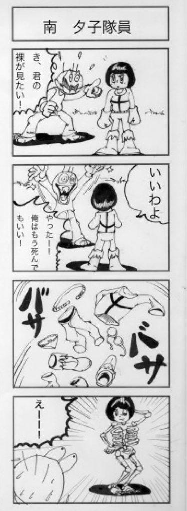 4コマ漫画「南夕子隊員」