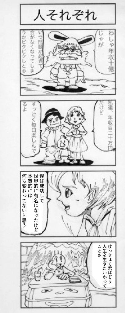 四コマ漫画「人それぞれ」