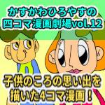 四コマ漫画劇場vol.12のサムネイル画像