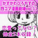 四コマ漫画劇場vol.13サムネイル画像