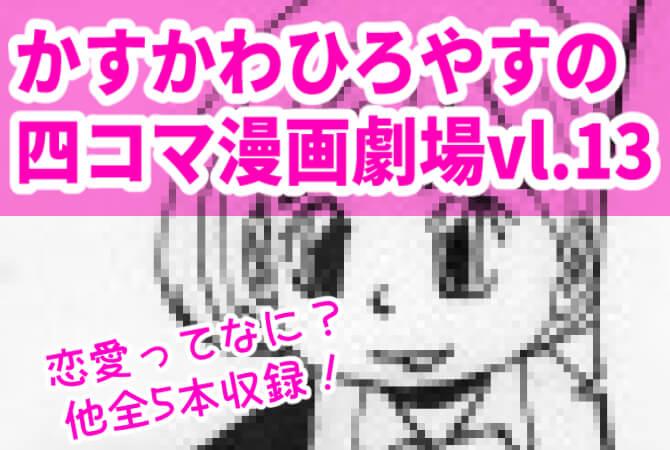 四コマ漫画劇場vol.13表紙画像