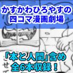 四コマ漫画劇場vol.14サムネイル画像