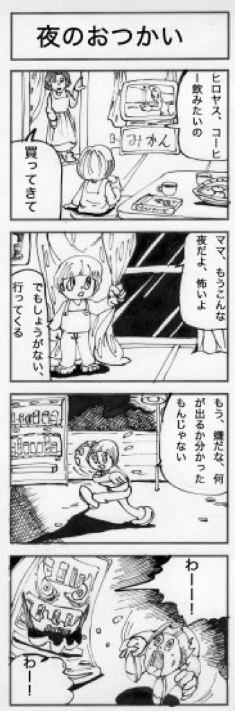 4コマ漫画「夜のおつかい」