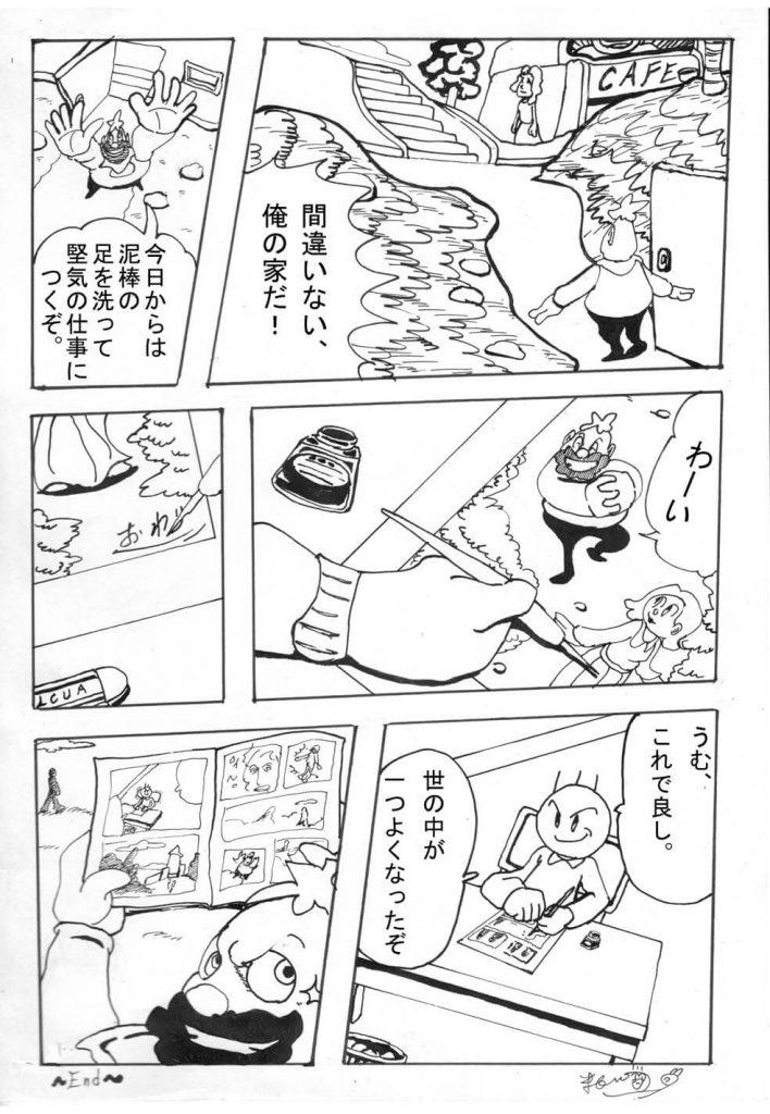 泥棒,漫画