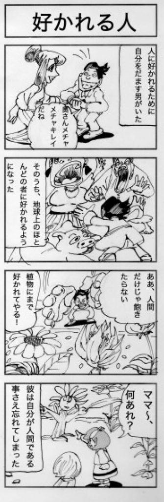 四コマ漫画「好かれる人」