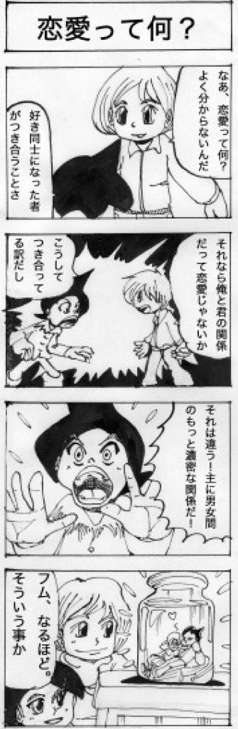 恋愛,4コマ漫画