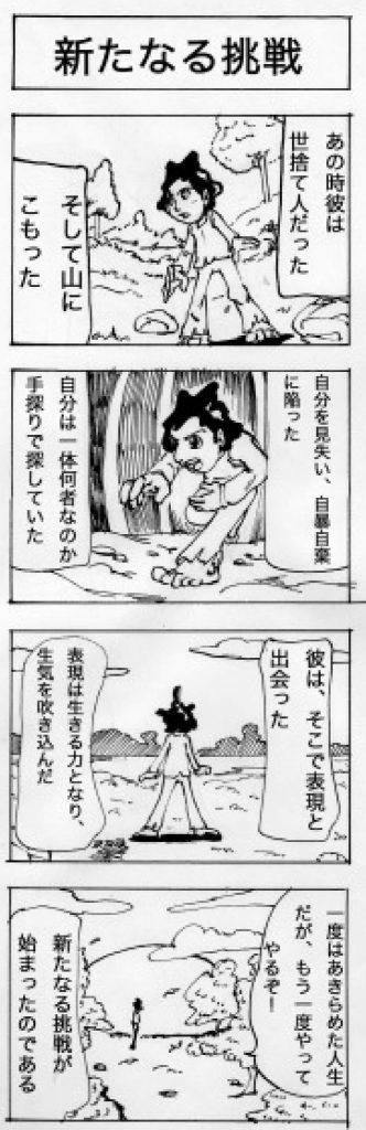四コマ漫画「新たなる挑戦」