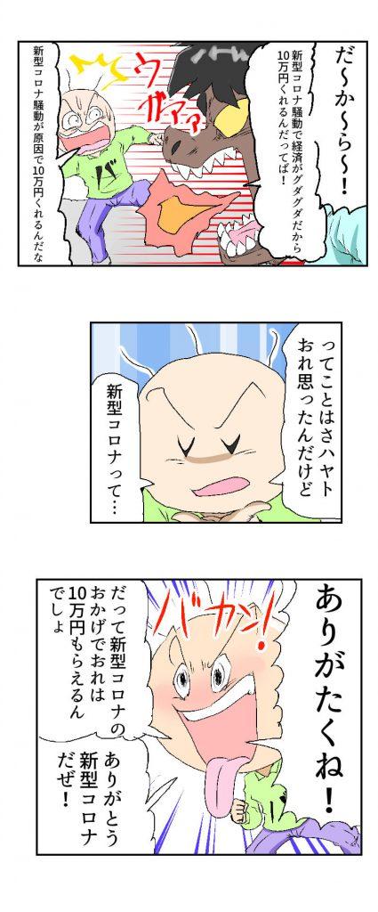 新型コロナウイルス,10万円,漫画