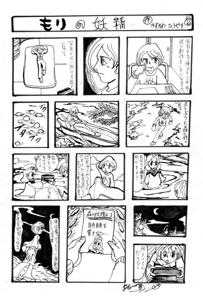 森の妖精の1ページ漫画