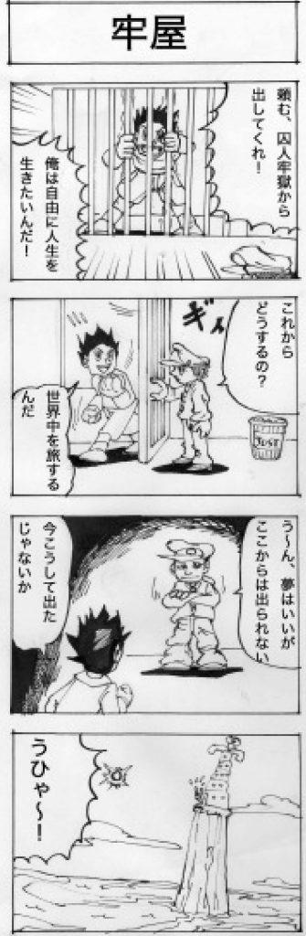四コマ漫画「牢屋」