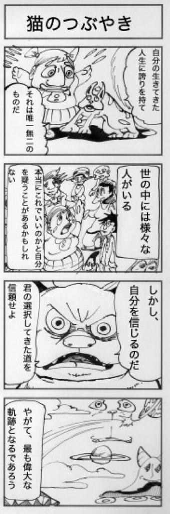 4コマ漫画「猫のつぶやき」