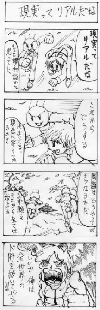 四コマ漫画「現実ってリアルだな」