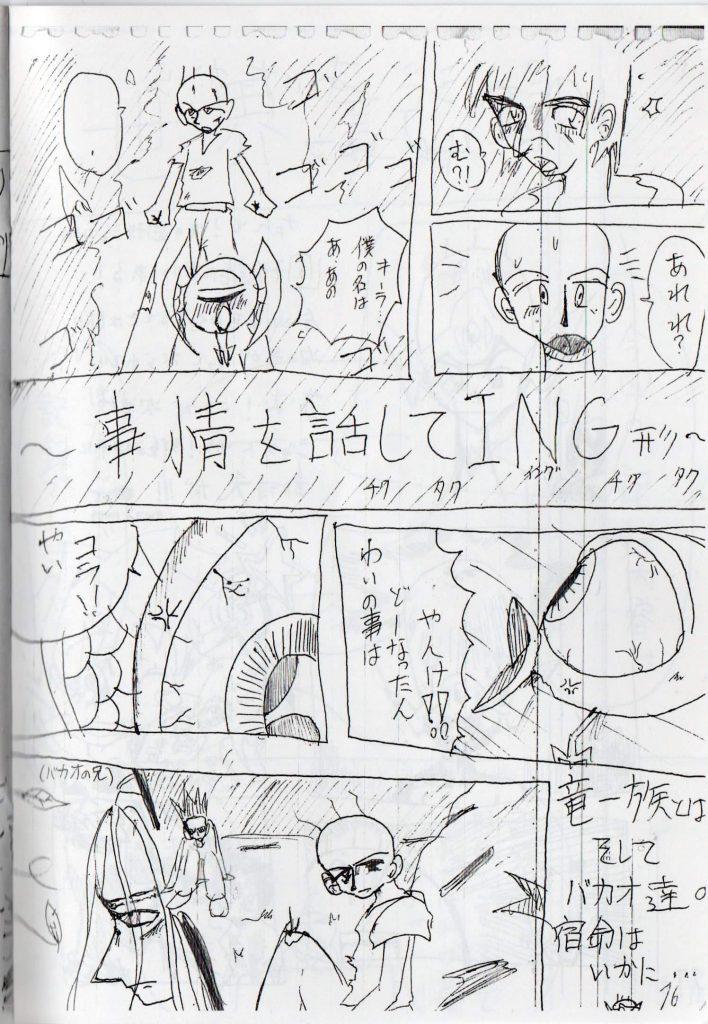 真バカオクエスト,6話