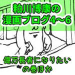 粕川博康の漫画ブログ4~6のサムネイル画像