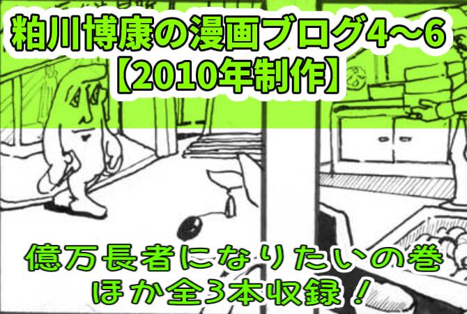 粕川博康の漫画ブログ4~6の表紙画像