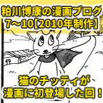 粕川博康の漫画ブログ7~10のサムネイル画像