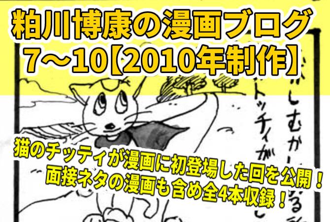 粕川博康の漫画ブログ7~10の表紙画像