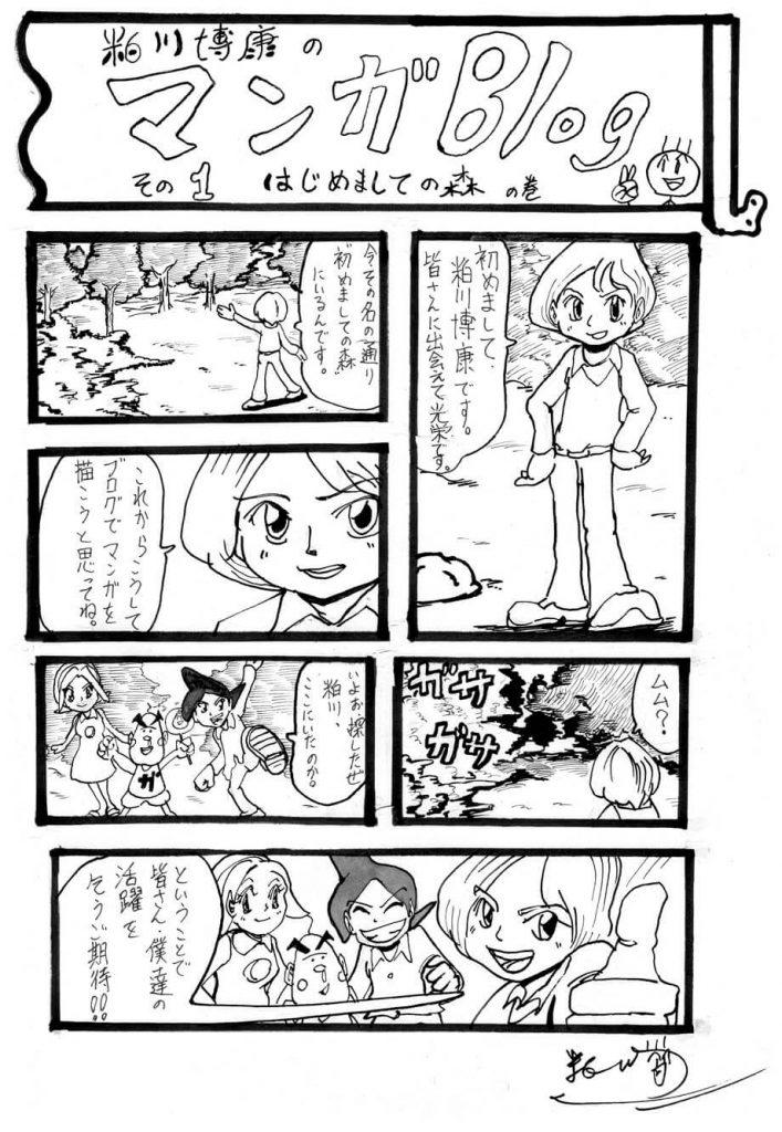 粕川裕康の漫画ブログ