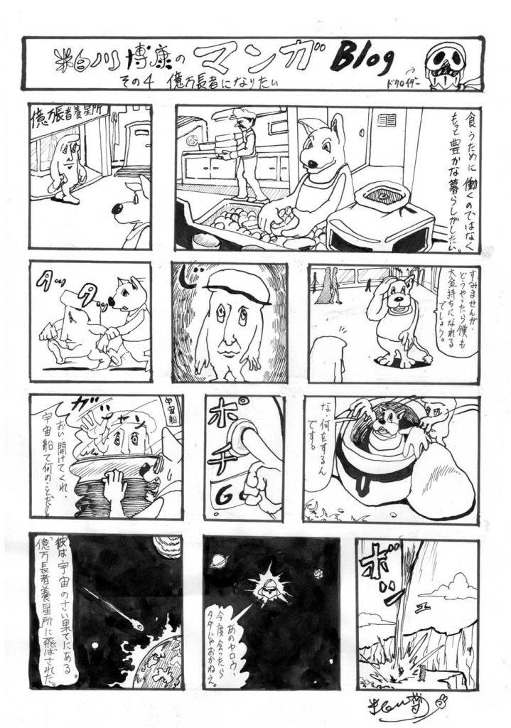「億万長者になりたい」1ページ漫画の画像