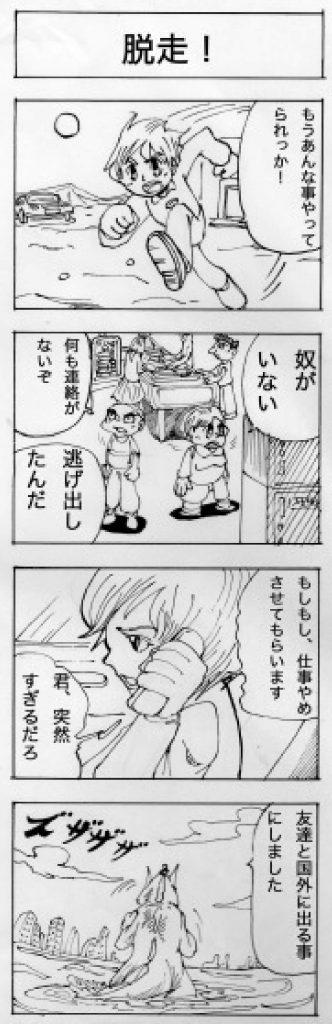 四コマ漫画「脱走」
