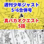 週刊少年ジャスト5&6合併号サムネイル画像