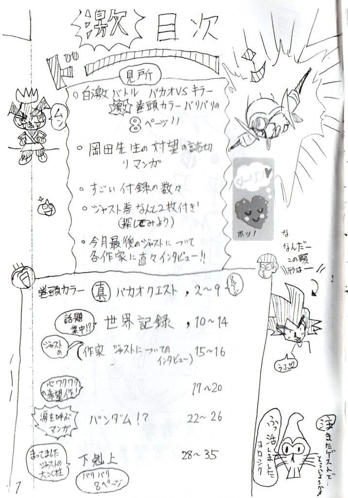 週刊少年ジャスト5・6合併号