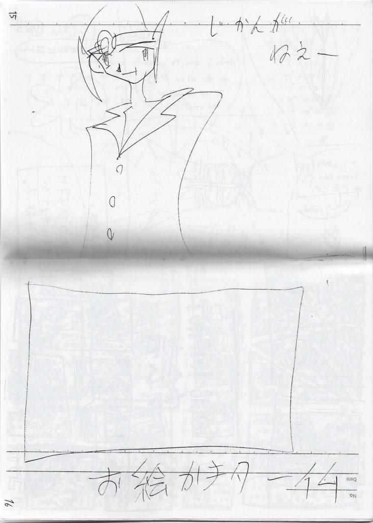 週刊少年ジャスト5&6合併号穴埋めページ01