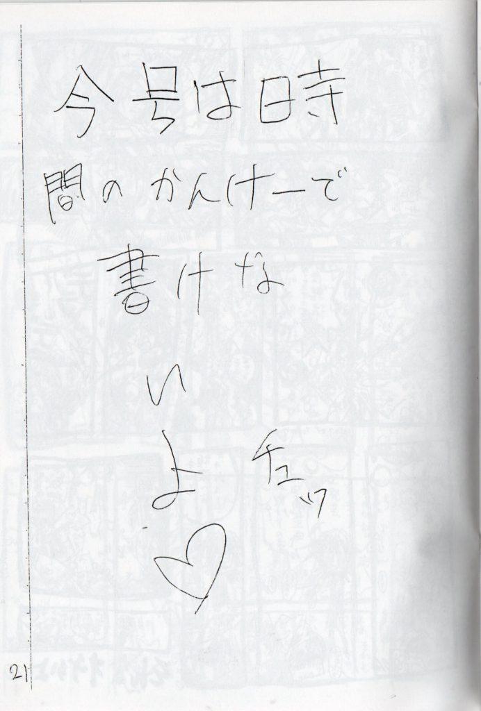 週刊少年ジャスト5&6合併号穴埋めページ02