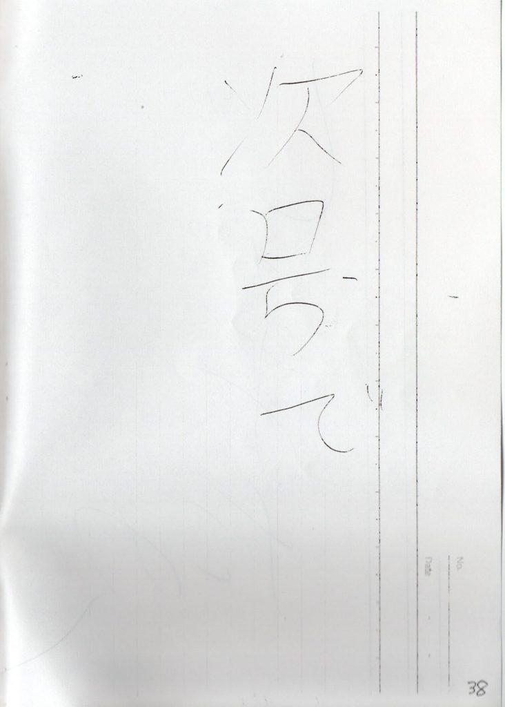 週刊少年ジャスト5&6合併号穴埋めページ03