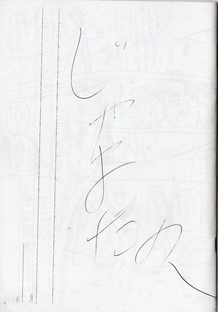 週刊少年ジャスト5&6合併号裏表紙