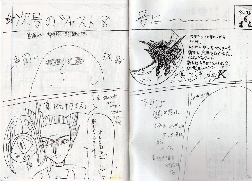 週刊少年ジャスト7号次号紹介ページ