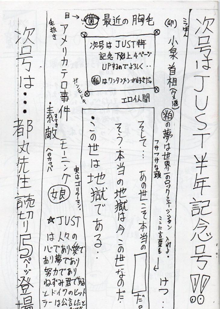 週刊少年ジャスト7号裏表紙