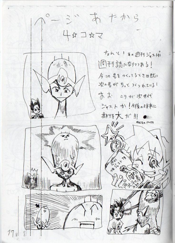 週刊少年ジャスト7号O先生の4コマ漫画