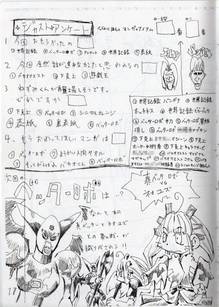 週刊少年ジャスト7号