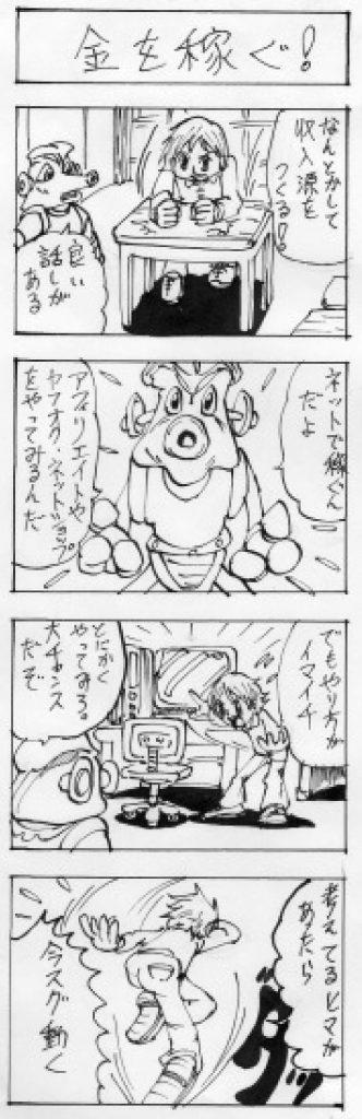四コマ漫画「金を稼ぐ!」