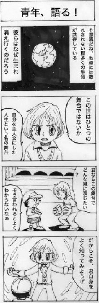 四コマ漫画「青年、語る」