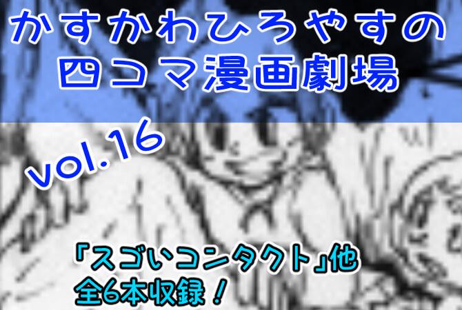 かすかわひろやすの四コママ漫画劇場,16