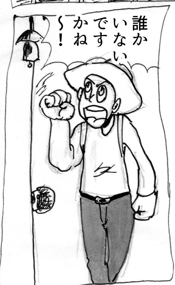 幻想の森にいたおばあさん,漫画
