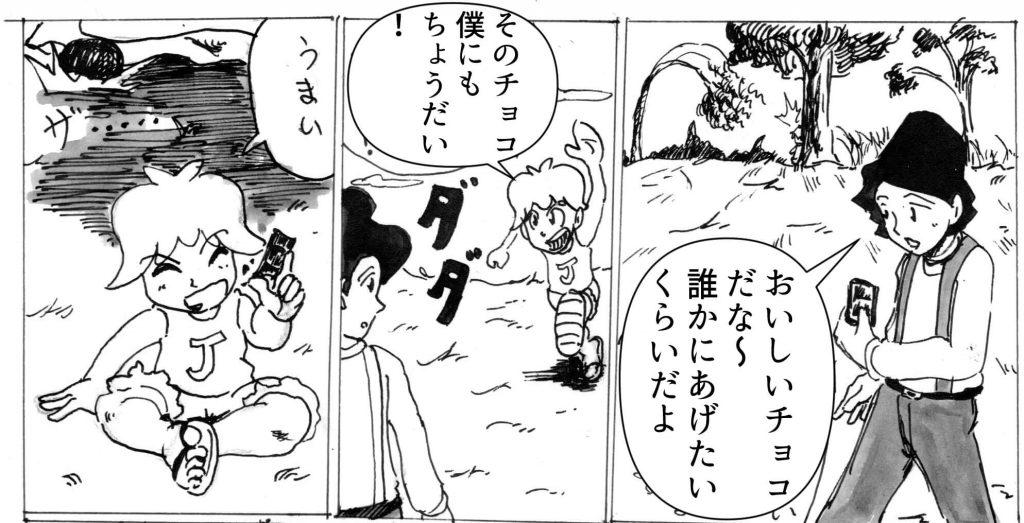 心を病む,男,漫画