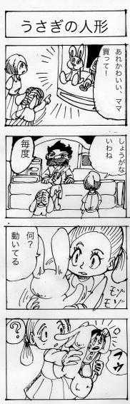 うさぎの人形,四コマ漫画
