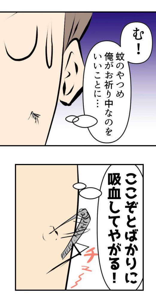 お墓参り,漫画