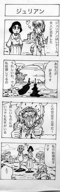 ジュリアン,四コマ漫画